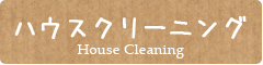 ハウスクリーニング