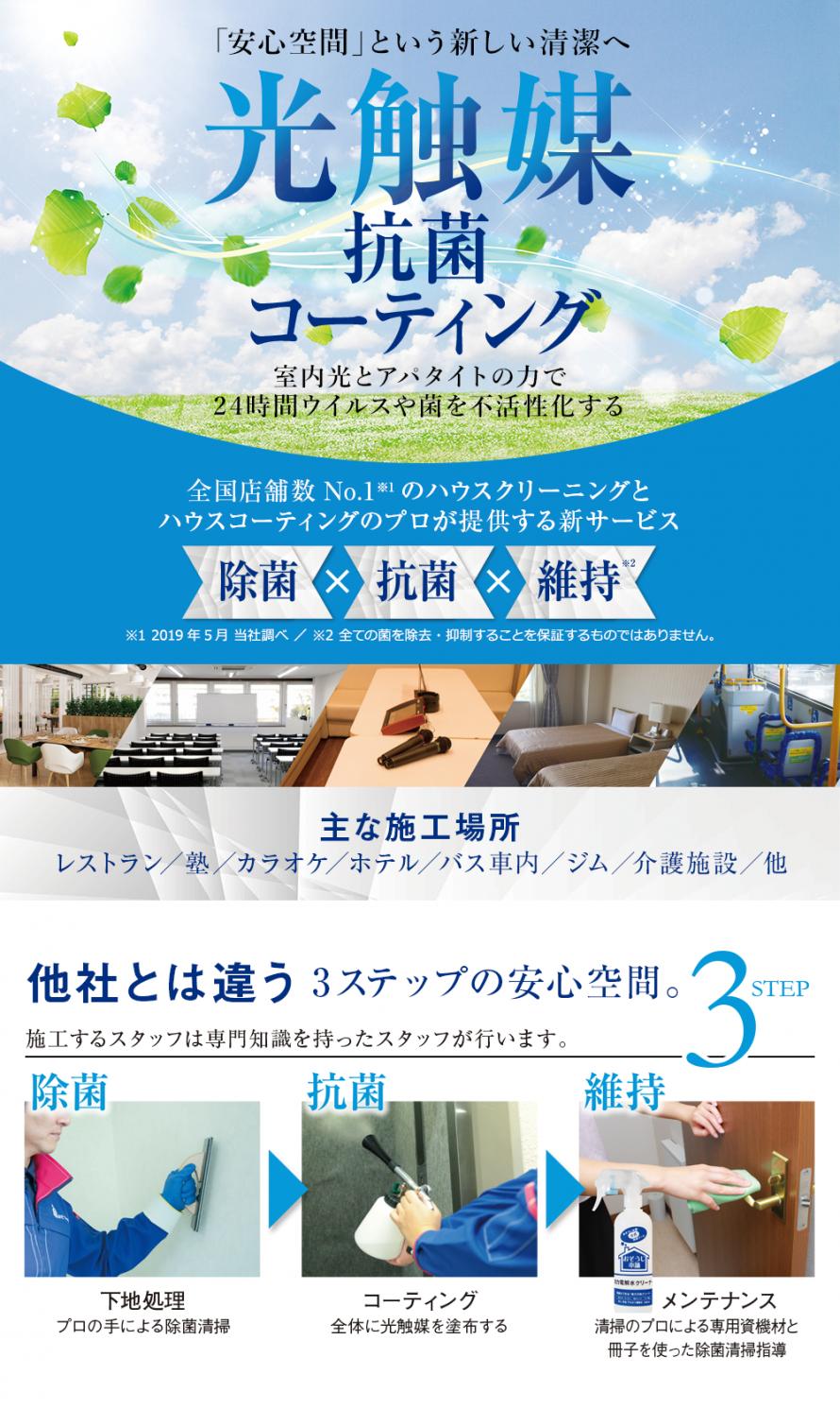pc_hikarishokubai01