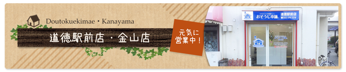 おそうじ本舗道徳駅前店・金山店